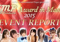 AEE EVENT REPORT