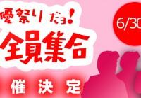 【6月30日】KMP女優祭りイベント開催決定!!
