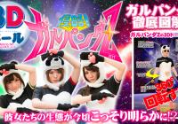 【3Dドール完成】ガルパンダZ星人の生態が明らかに!? 【Don't think ! Feel.】