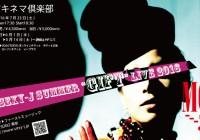 """【物販情報追加】SEXY-J SUMMER""""GIFT""""LIVE 2016、MGZ参戦決定!!【7月23日(土)】"""