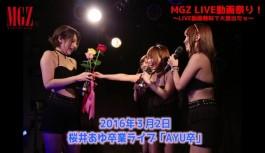 ミリオンガールズZ LIVE動画祭り!!第8弾「桜井あゆ卒業LIVE あゆ卒」