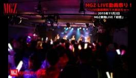 ミリオンガールズZ LIVE動画祭り!!第6弾「MGZ単独LIVE 初恋」