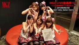 ミリオンガールズZ LIVE動画祭り!!第5弾「SEXY IDOL MUSIC FESTA2015」