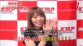 星美りかから10/13「LADY MADONNA拡大版」出演のお知らせ!