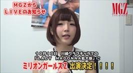 佐倉絆から10/13「LADY MADONNA拡大版」出演のお知らせ!
