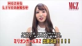 友田彩也香から10/13「LADY MADONNA拡大版」出演のお知らせ!