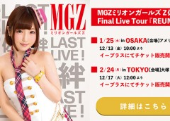 ※東京公演SOLD OUT!MGZ Final Live Tour『REUNION』、開催決定!